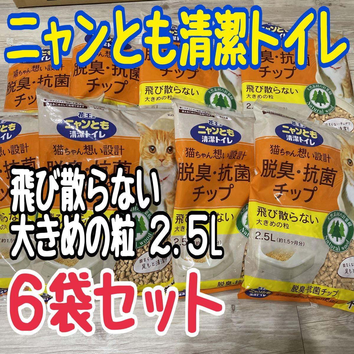 【未使用】ニャンとも清潔トイレ 消臭・抗菌チップ 大きめ 2.5L×6袋