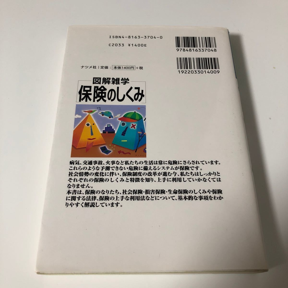 図解雑学 保険のしくみ 図解雑学シリーズ/道端忠孝 (著者)