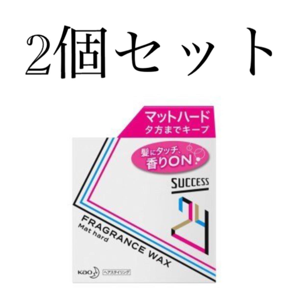 サクセス24フレグランスワックス ★マットハード★2個セット★新品、未開封です!