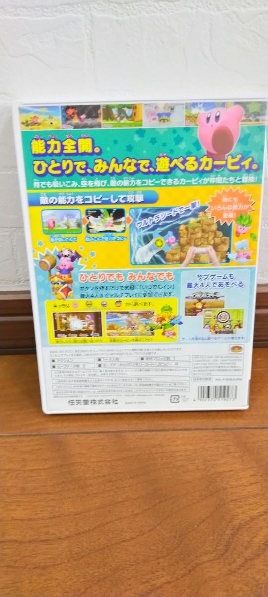 星のカービィ Wiiソフト