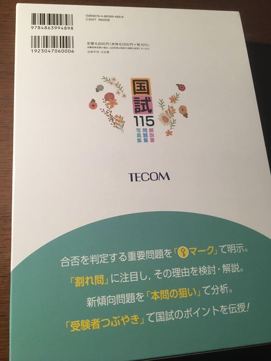 国試115 TECOM 第115回医師国家試験問題解説書