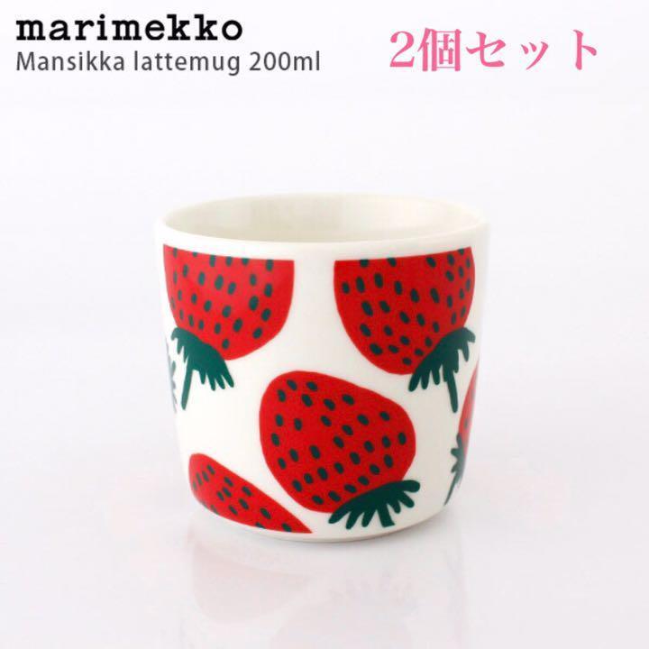 未使用新品 marimekko Mansikka コーヒーカップ 2個セット マリメッコ マンシッカ ラテマグ_画像1