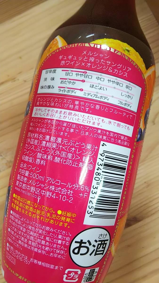 メルシャン ギュギュッと搾ったサングリア〈赤ワイン&オレンジ&カシス〉500ml 12本入り1ケース_画像3