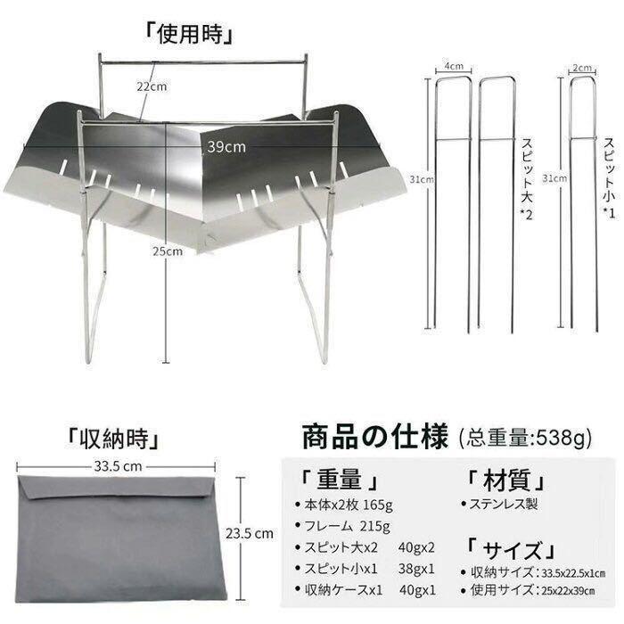 焚き火台 Soomloom正規品 超軽量 折り畳み式 ステンレス製 人気 バーベキューコンロ スピット(串) 3本付 簡単組立