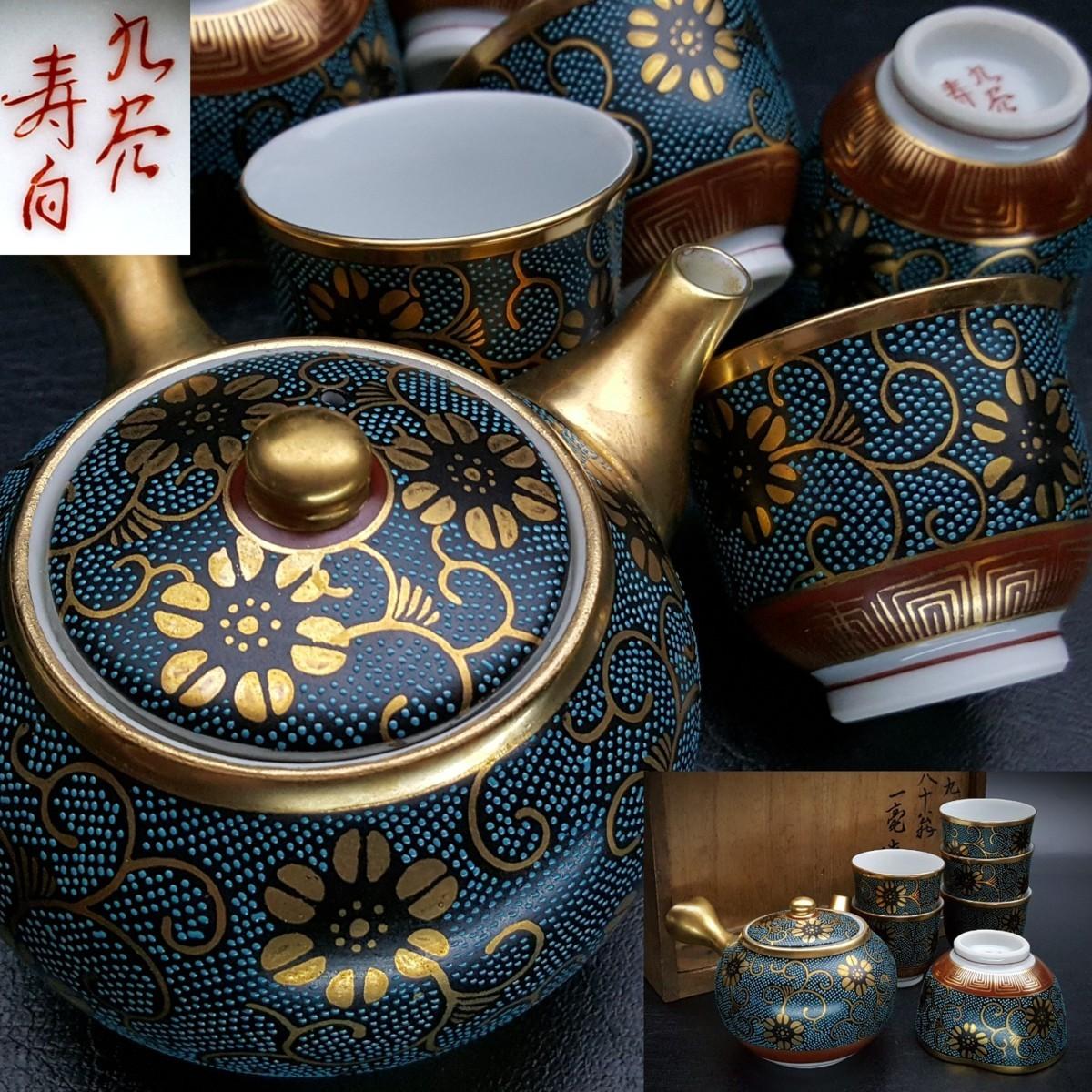 【宝蔵】九谷焼 寿向造 豪華絢爛 青粒鉄線茶器揃 口金急須 湯冷まし 上級煎茶碗五客 煎茶道具 時代箱