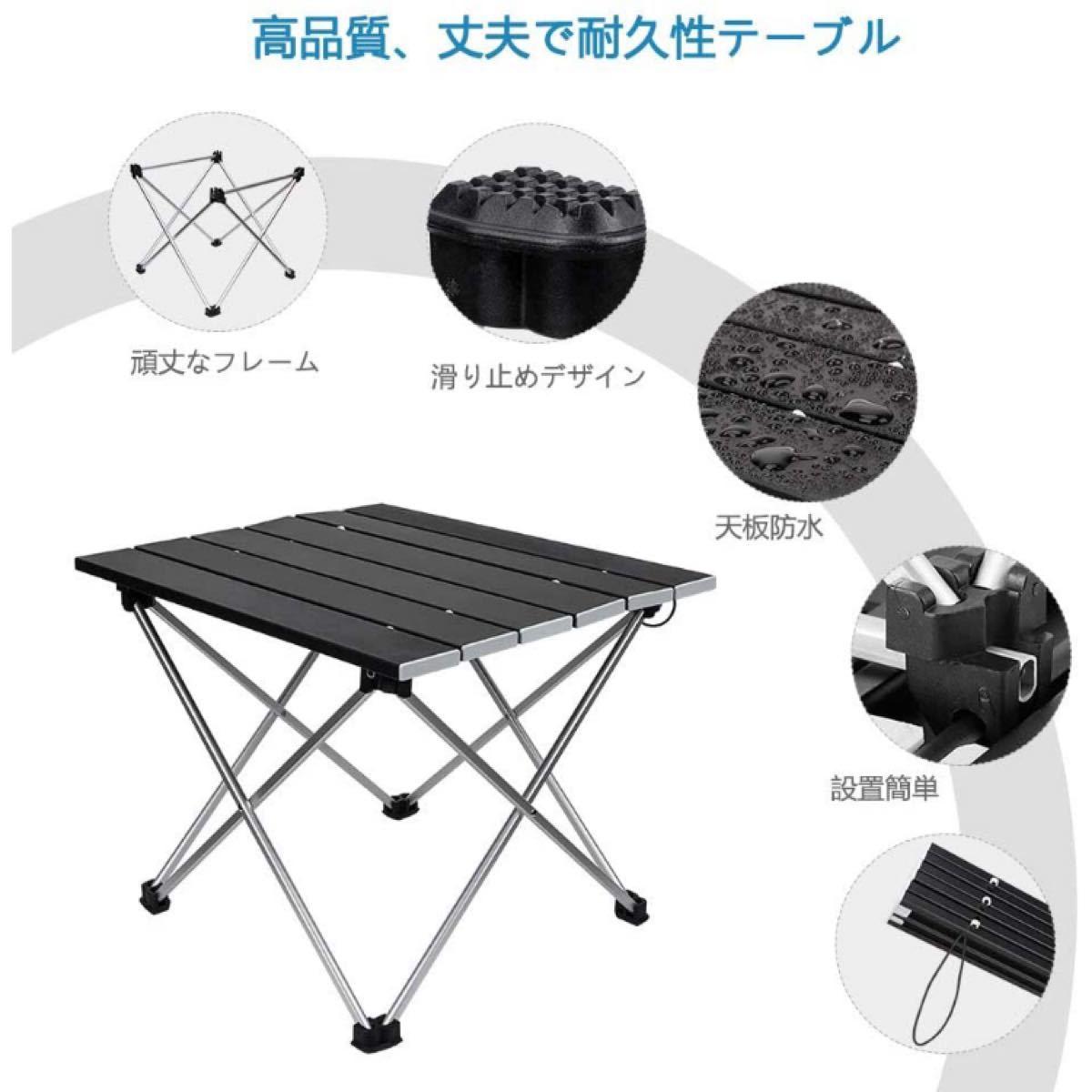 ロールテーブル キャンプ用品 アルミ製 アウトドアテーブル 耐荷重30kg 専用収納袋付き (折畳テーブル)