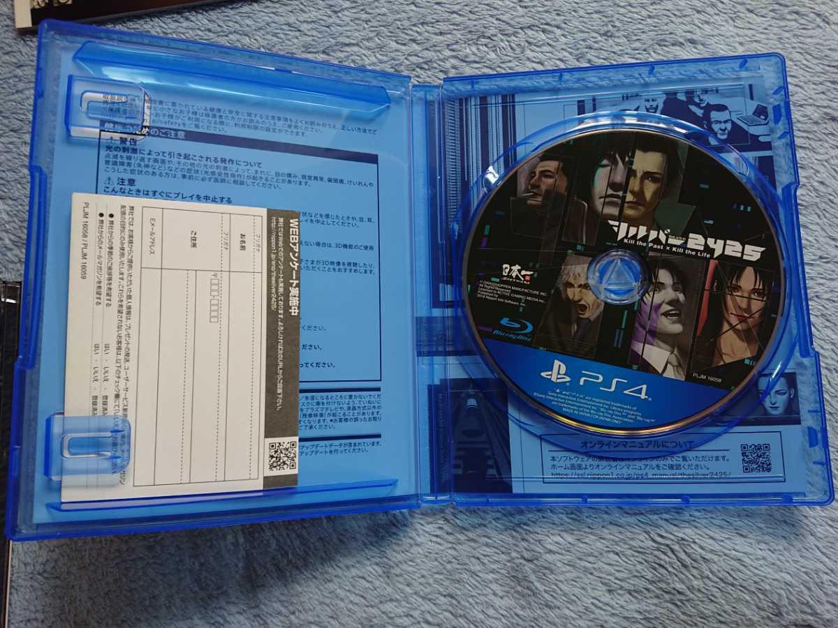 PS4 シルバー2425 初回限定版_画像5
