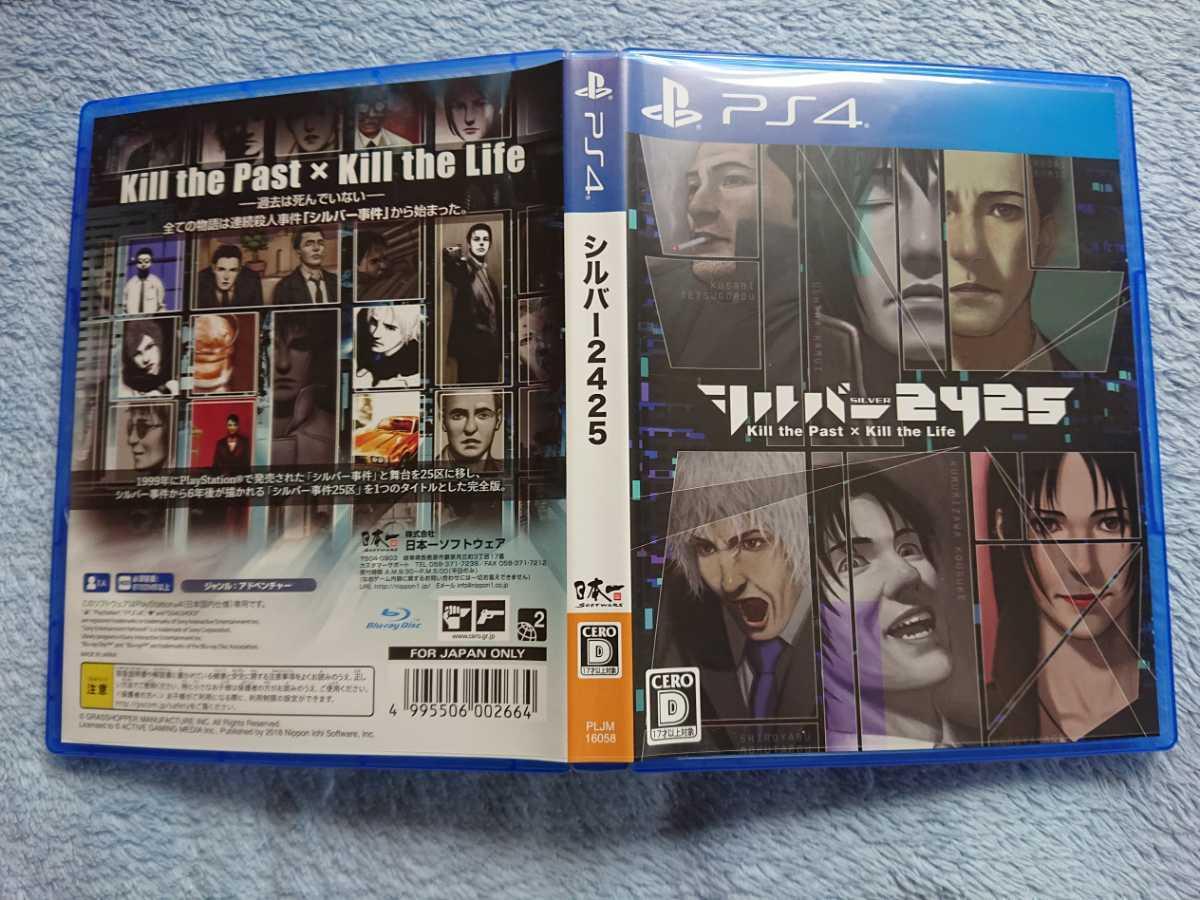 PS4 シルバー2425 初回限定版_画像4