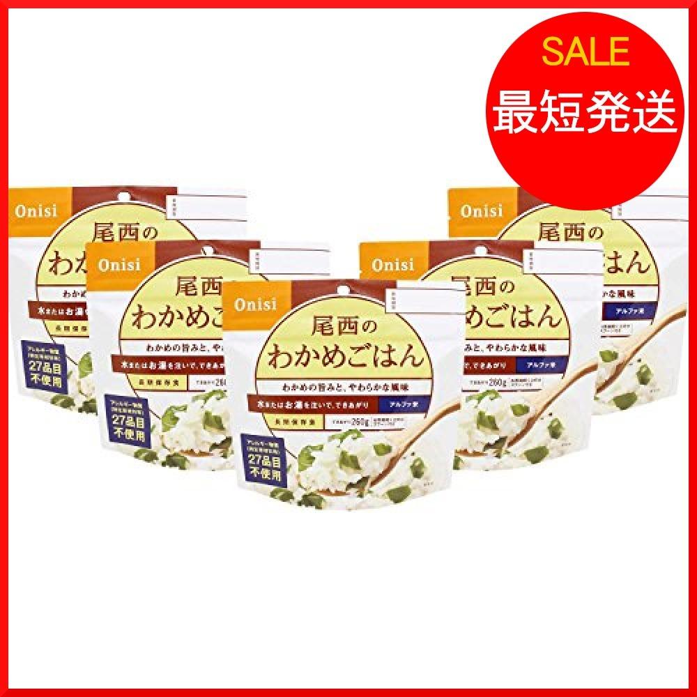 尾西食品 アルファ米 わかめごはん100g×5食_画像1