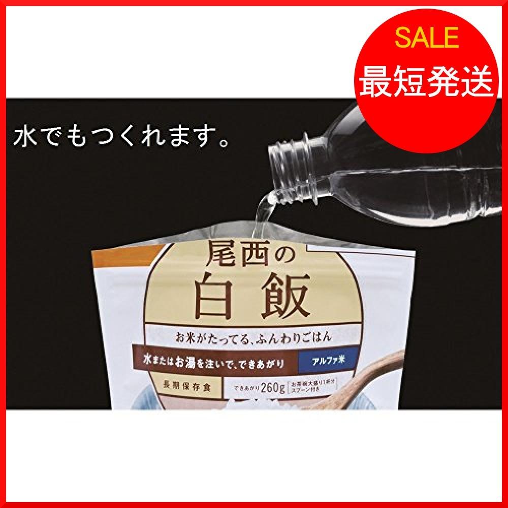 尾西食品 アルファ米 わかめごはん100g×5食_画像3