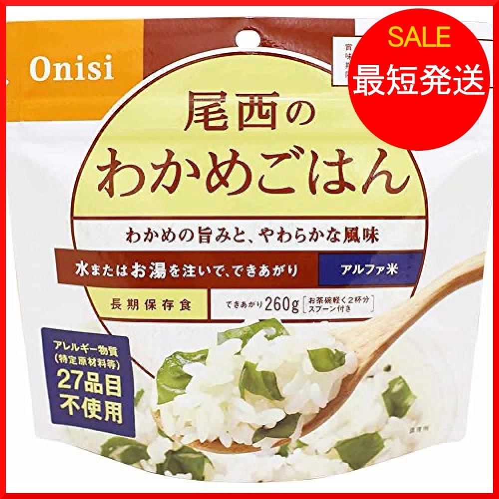 尾西食品 アルファ米 わかめごはん100g×5食_画像2