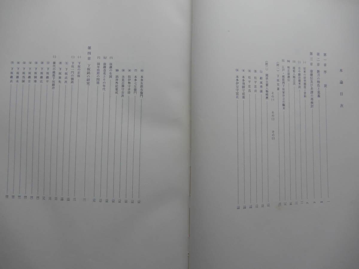 ☆康継大鑑 佐藤貫一 日本美術刀剣保存協会☆_画像4