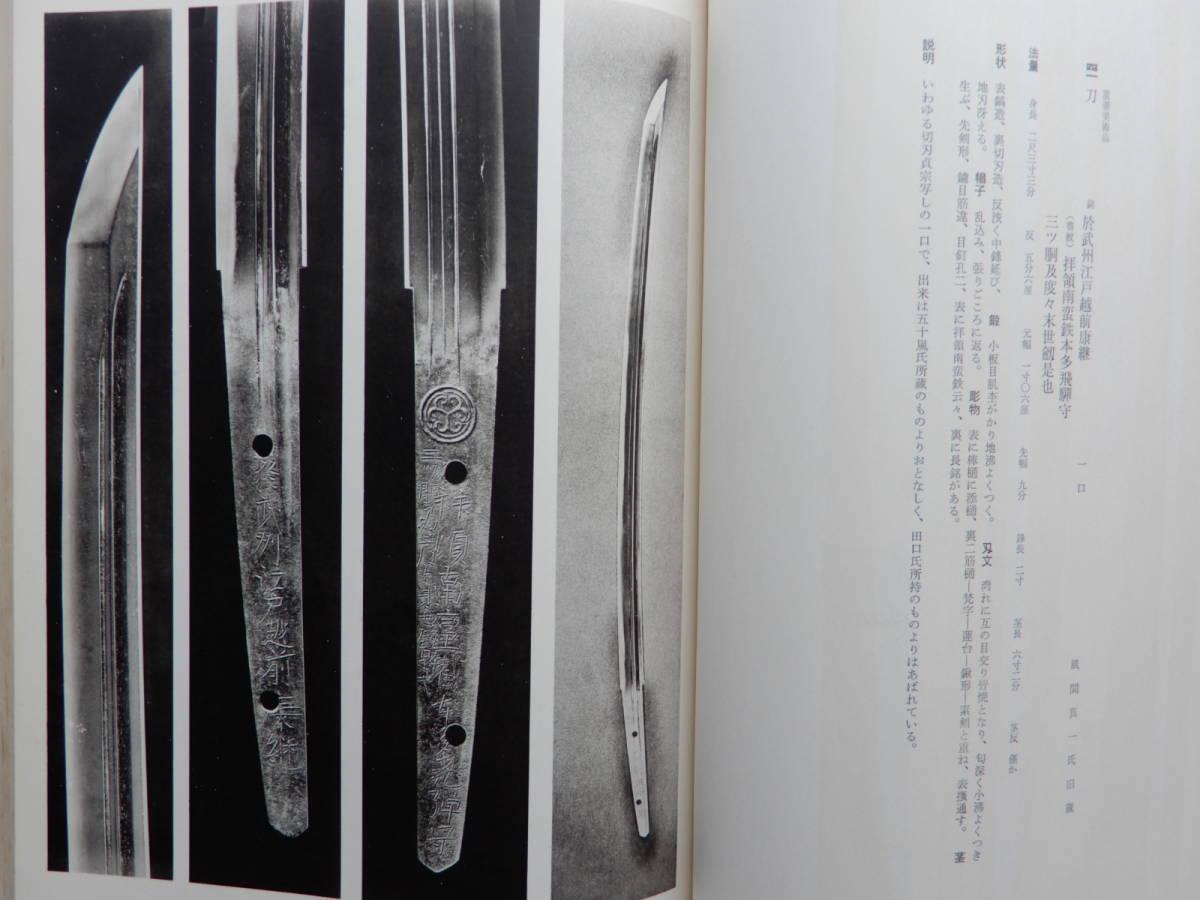 ☆康継大鑑 佐藤貫一 日本美術刀剣保存協会☆_画像6