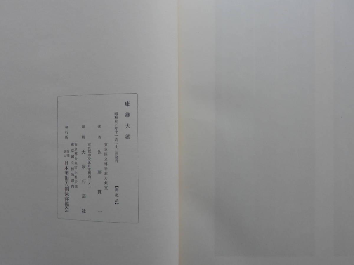 ☆康継大鑑 佐藤貫一 日本美術刀剣保存協会☆_画像7