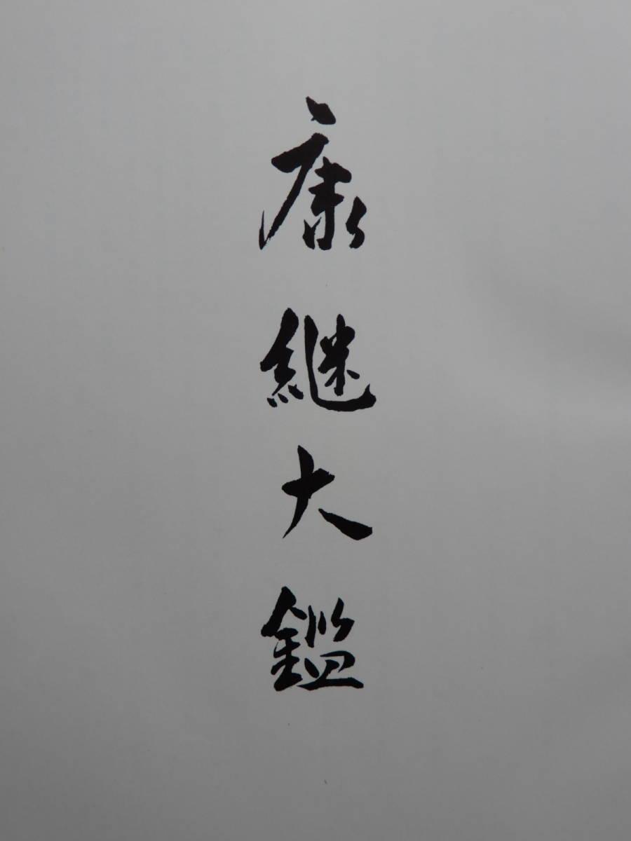 ☆康継大鑑 佐藤貫一 日本美術刀剣保存協会☆_画像1
