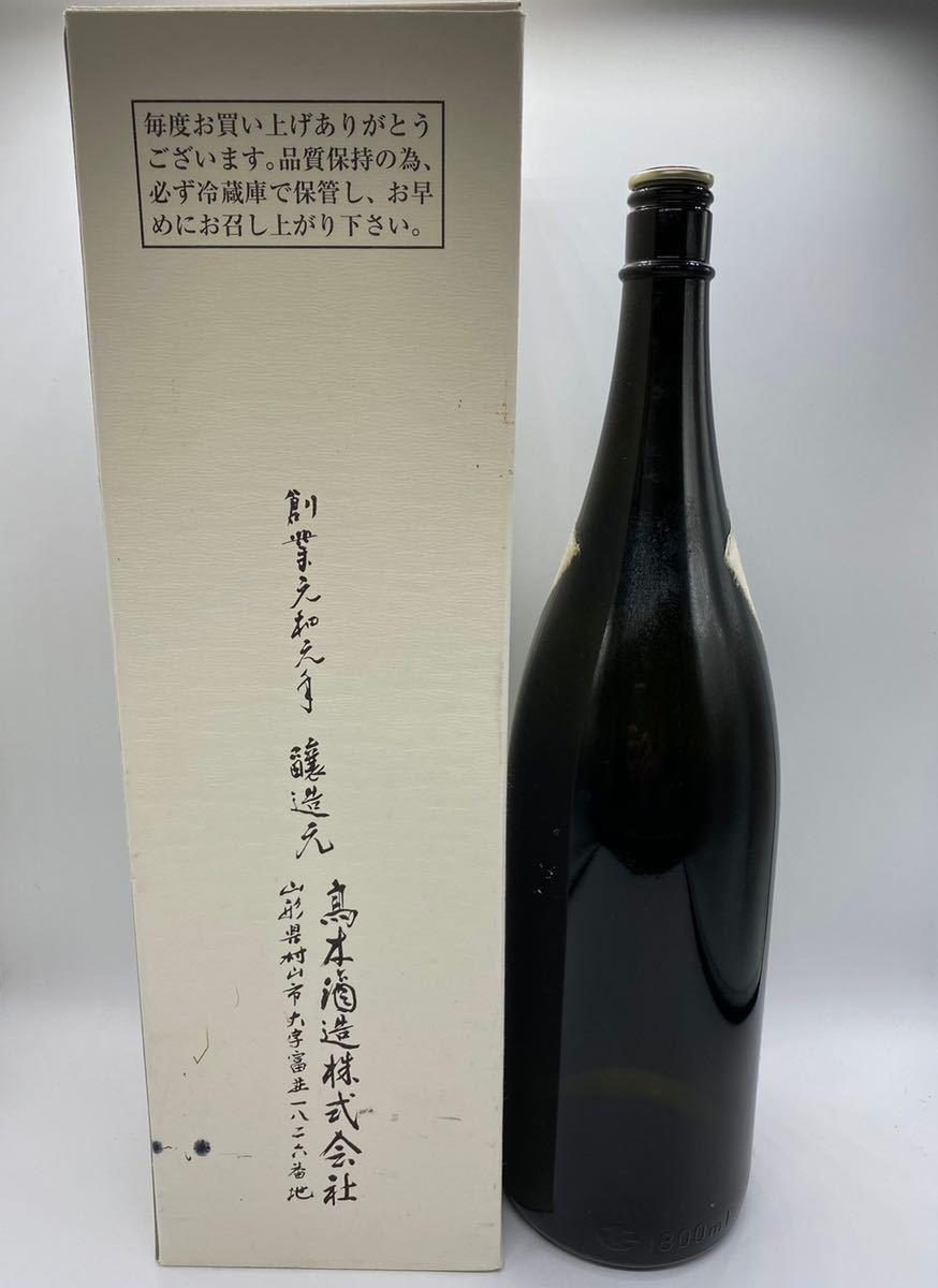 十四代 双虹 空瓶 箱付き_画像2