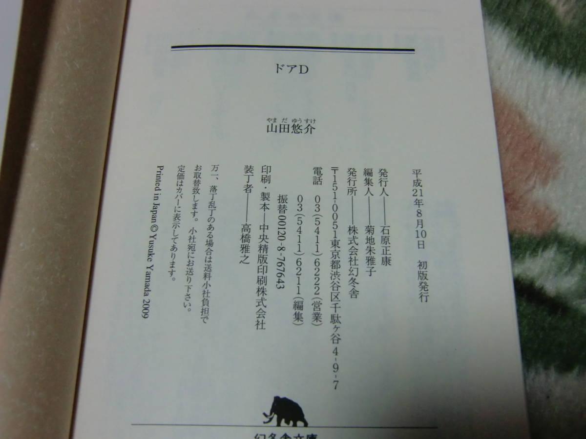 ◇ 桃源社文庫「ドアD」山田悠介_画像3