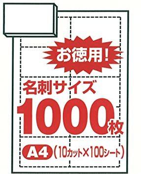 アイボリー コクヨ マルチプリンタ用 名刺用紙 A4 100枚 アイボリー KPC-VE15LY_画像5