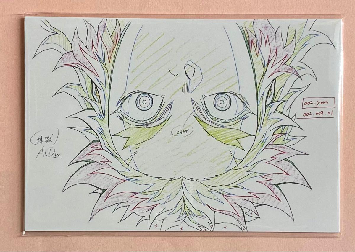 鬼滅の刃 無限列車編コラボレーションカフェ2期前半展示 原画ポストカードセットufotable