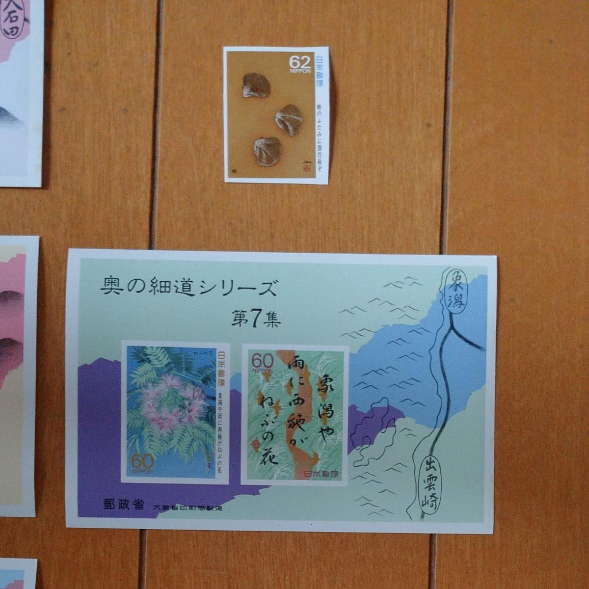 切手 いろいろ アソート セット 切手趣味週間 奥の細道シリーズ 他 切手シート
