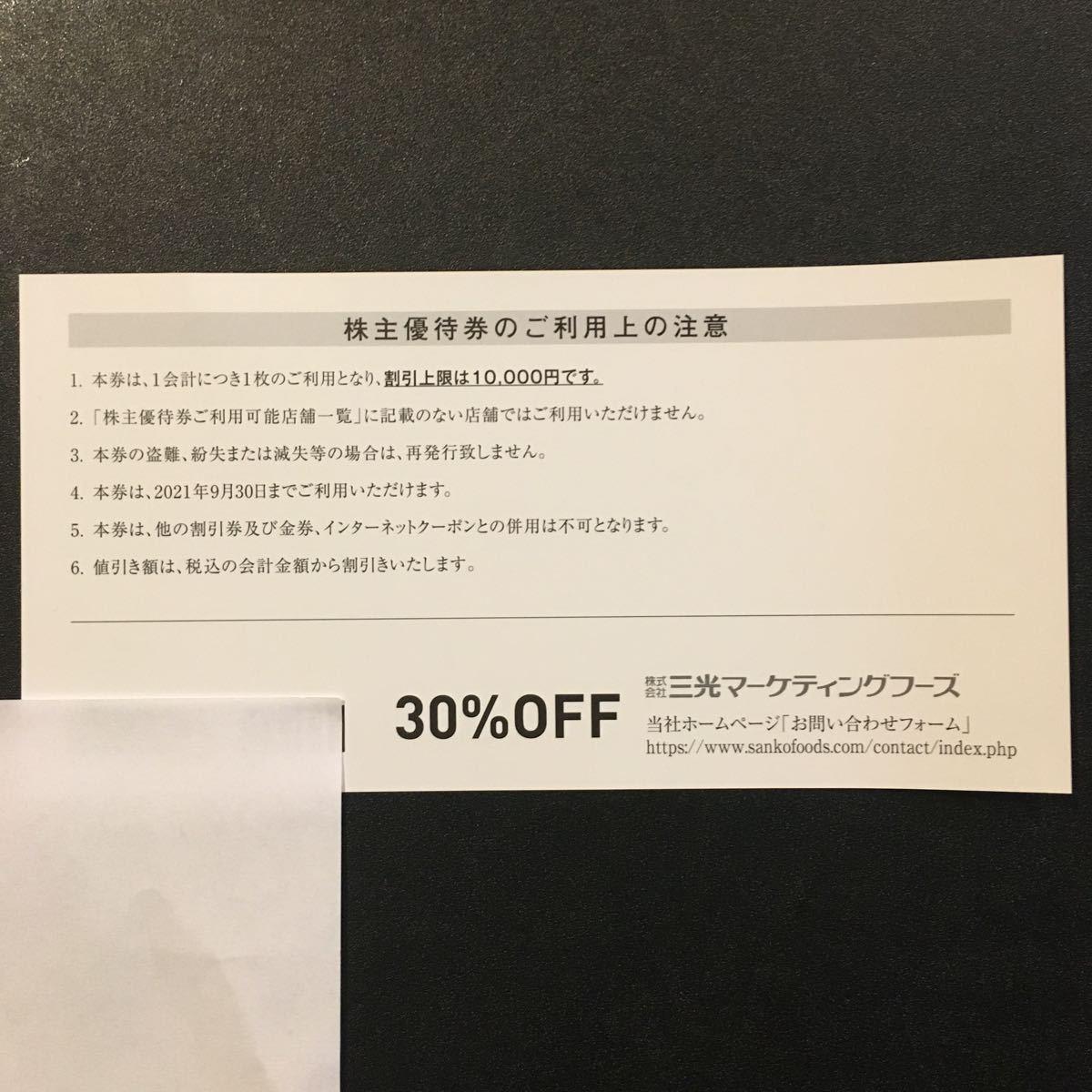 三光マーケティングフーズ 株主優待券 30%OFF(有効期限 2021年9月30日まで)_裏