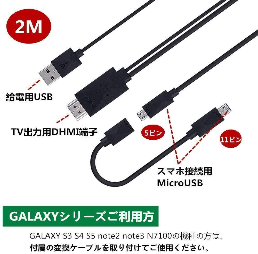 新品即納 Micro USB HDMI 変換 アダプター MHL変換ケーブル MHL機種専用 スマホ テレビ 接続 205M_画像7