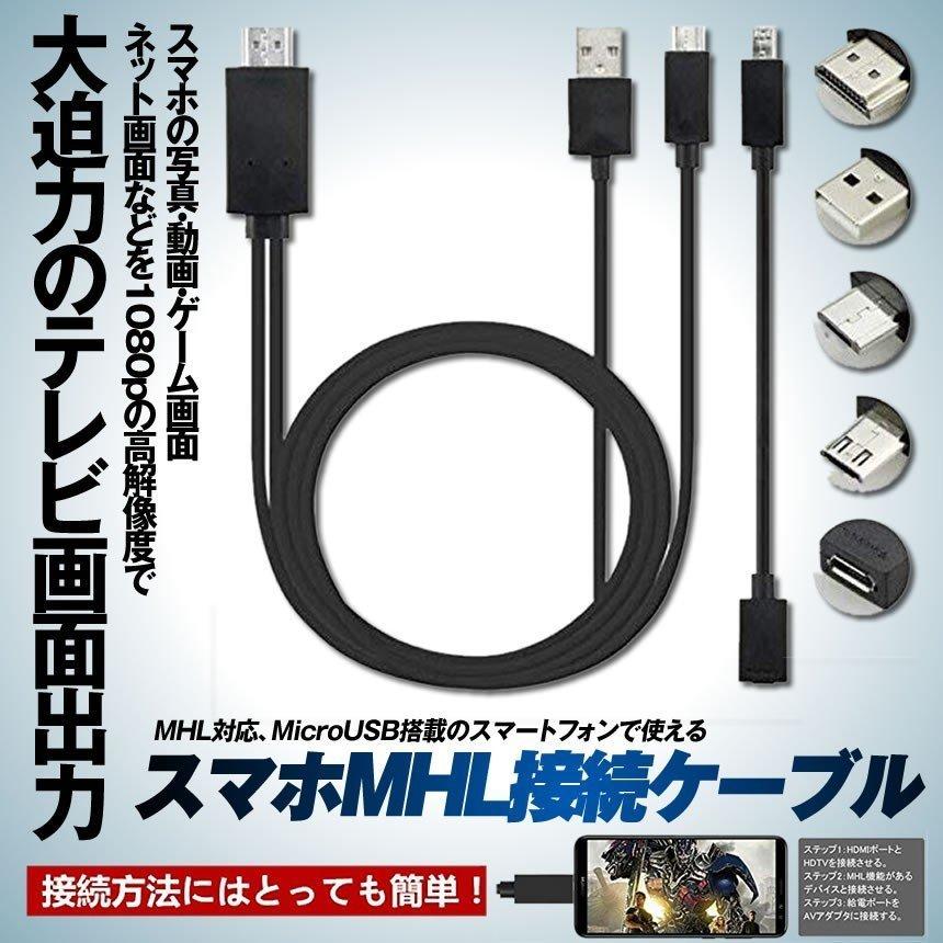 新品即納 Micro USB HDMI 変換 アダプター MHL変換ケーブル MHL機種専用 スマホ テレビ 接続 205M_画像2