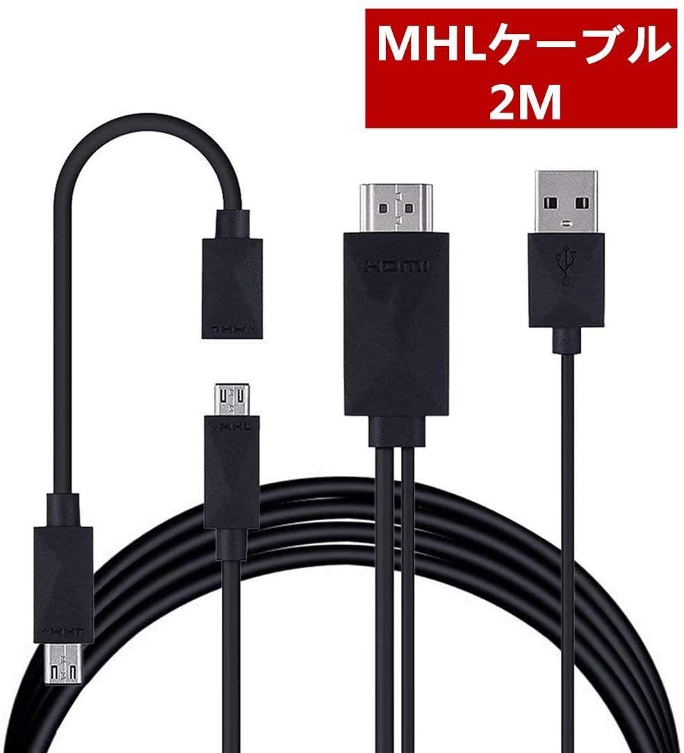 新品即納 Micro USB HDMI 変換 アダプター MHL変換ケーブル MHL機種専用 スマホ テレビ 接続 205M_画像1