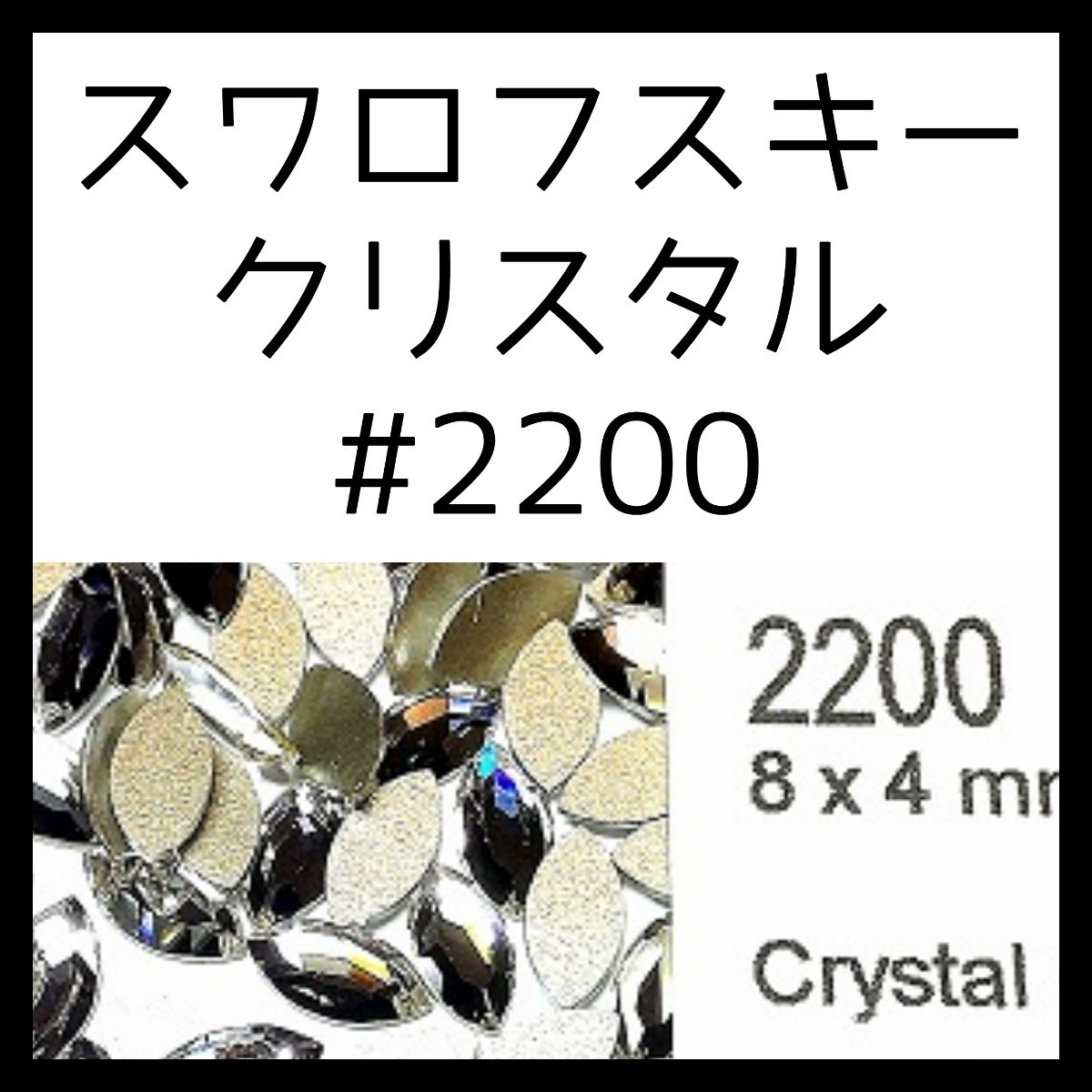 2200大クリスタル正規スワロフスキー