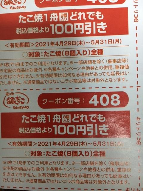 銀だこ100円割引券6枚 _画像2