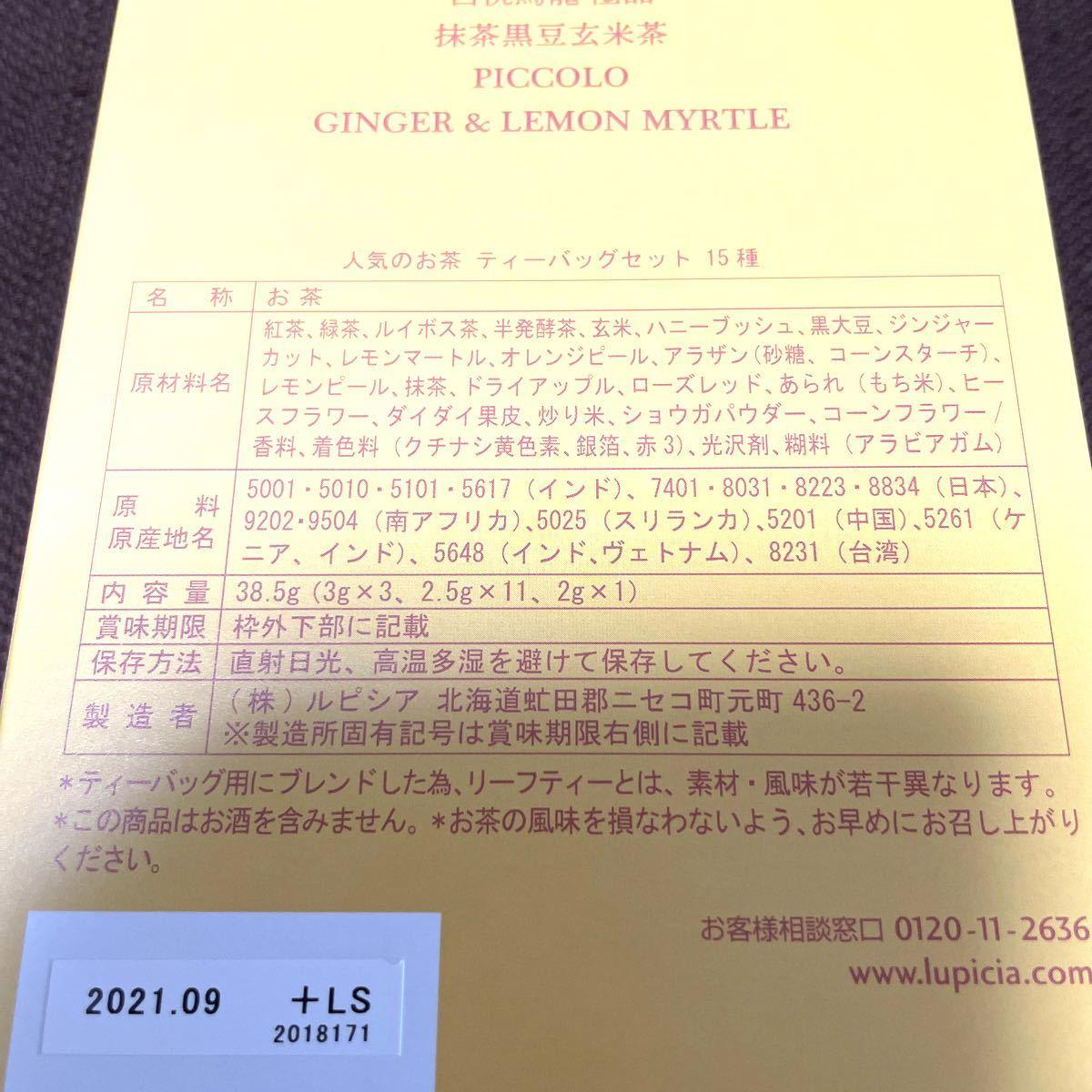 ルピシア 人気のお茶 ティーバッグ セット 15