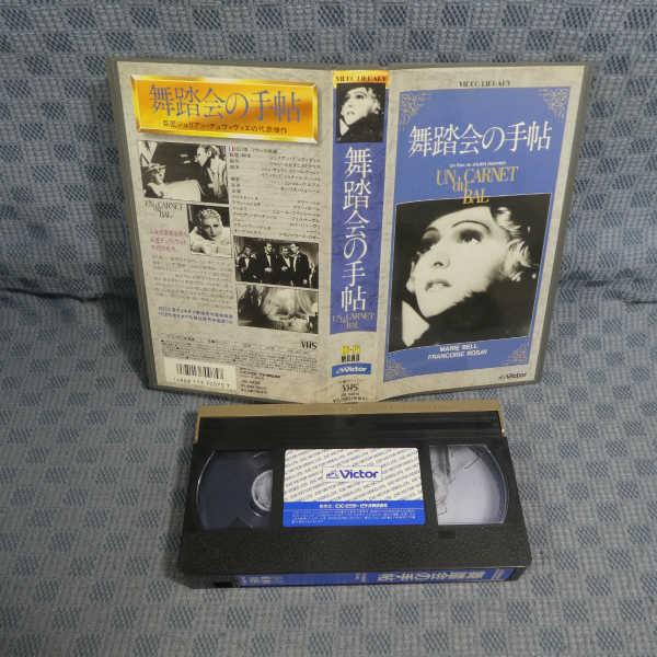 M576●10014/ジュリアン・デュヴィヴィエ監督/マリー・ベル「舞踏会の手帖」VHSビデオ_画像2