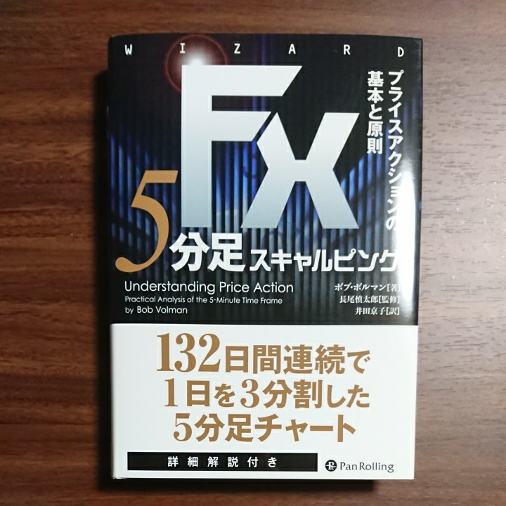 【新品】FX 5分足スキャルピング プライスアクションの基本と原則