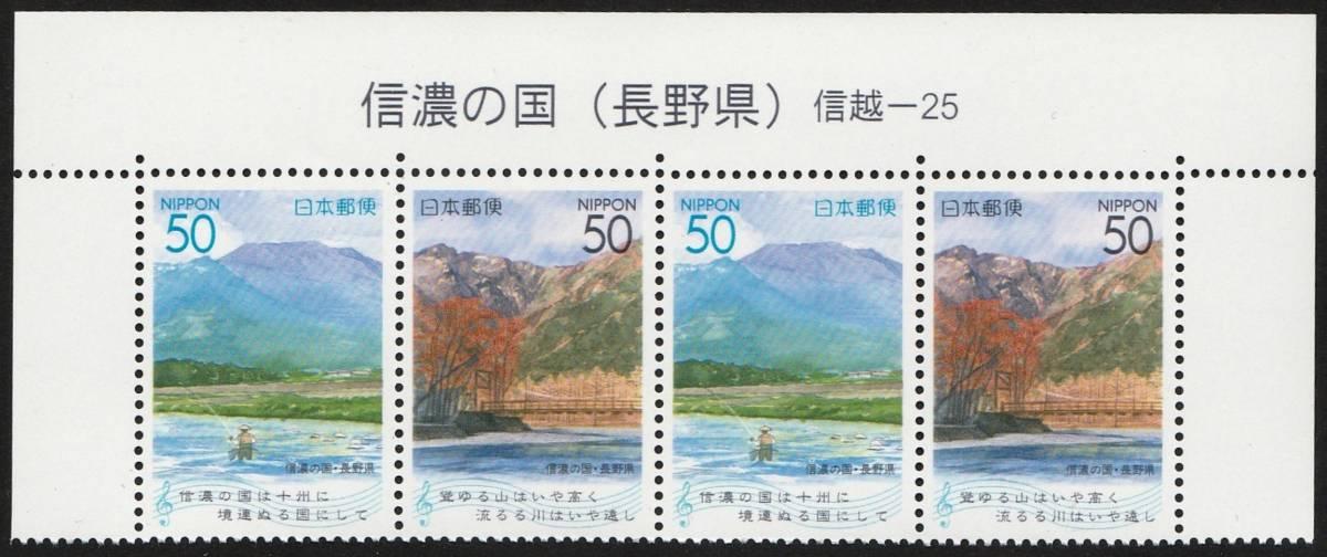 ふるさと切手 信濃の国・長野県 _画像1