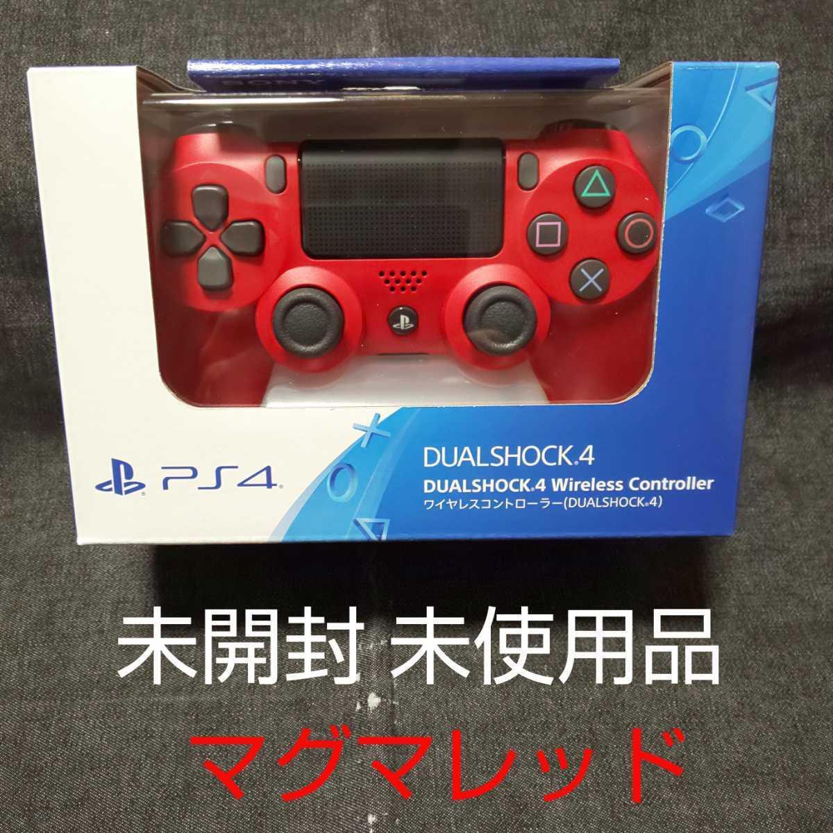 【未開封未使用】SONY PS4 ワイヤレスコントローラー DUALSHOCK 4 マグマレッド (CUH-ZCT2J11)