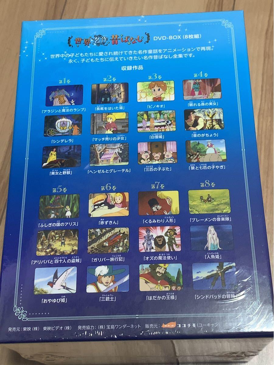 ☆★プレミア 新品未開封品 まんが日本昔ばなしDVD+世界名作昔ばなし5セット☆★