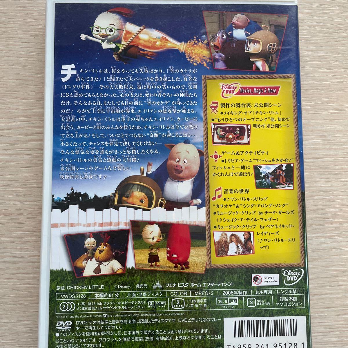 ディズニー Disney DVD チキンリトル チキン・リトル