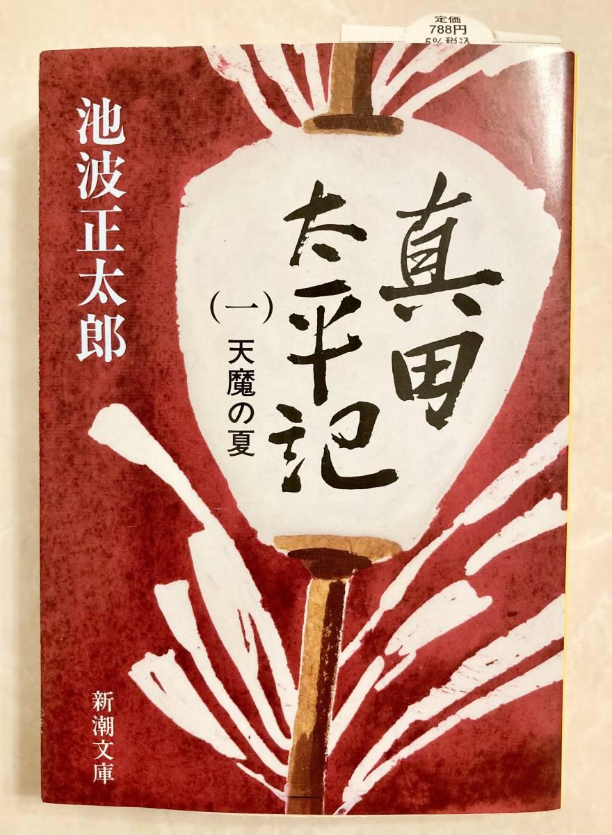 ★送料込★「真田太平記」 天魔の夏 池波正太郎 新潮文庫