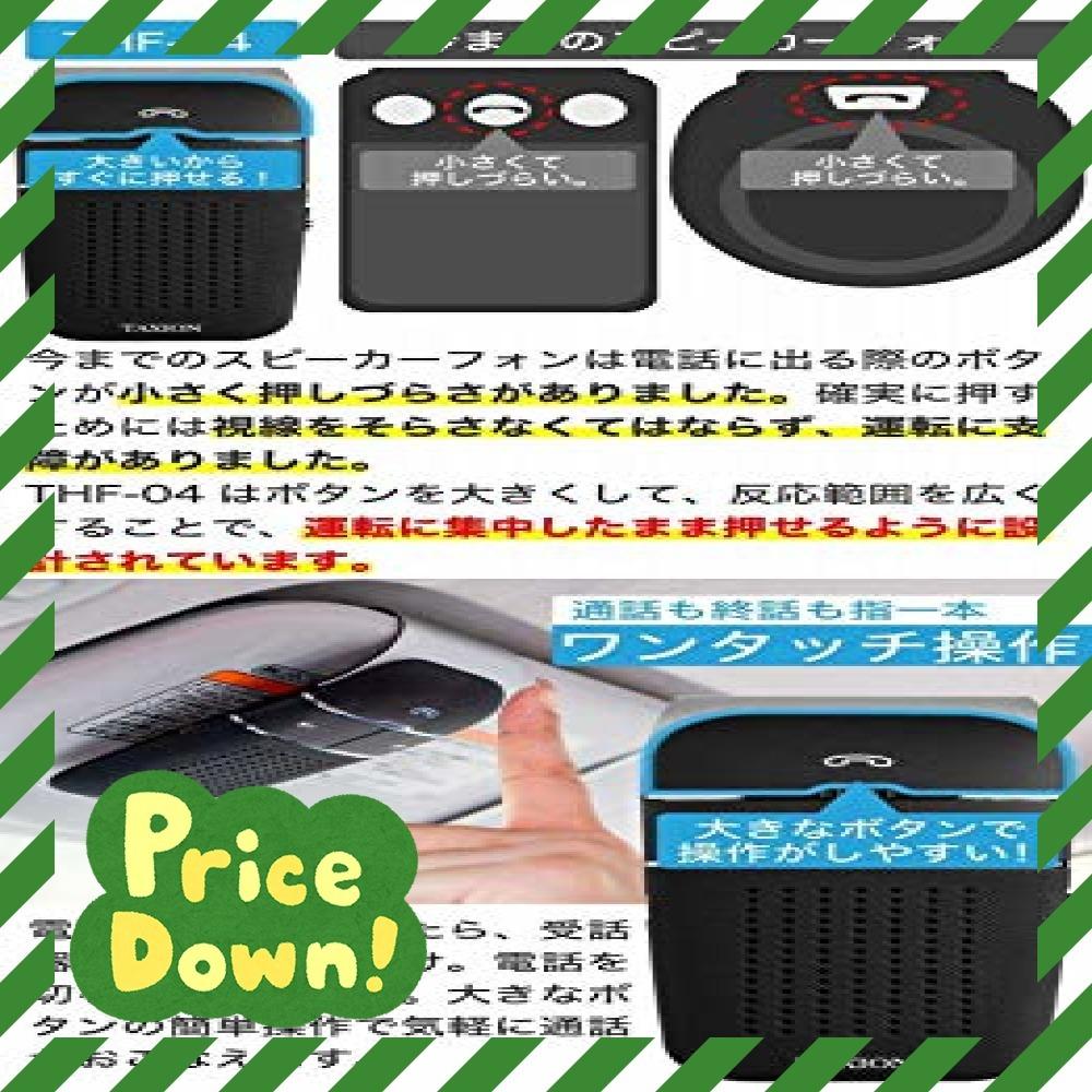 黒 車載 ワイヤレススピーカー【TAXION】 業務用対応 プロ仕様 Bluetooth 4.1 日本語アナウンス エアコン吹き_画像3
