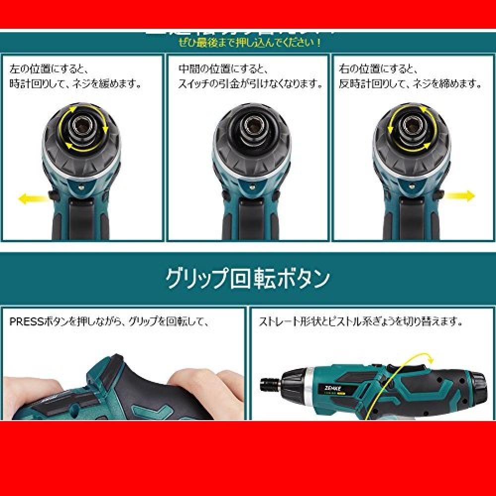 即決♪ZENKE 電動ドライバーセット 充電式 コードレス 正逆転切り替え トルク調整可 LEDライト付き 32本ビット1_画像5