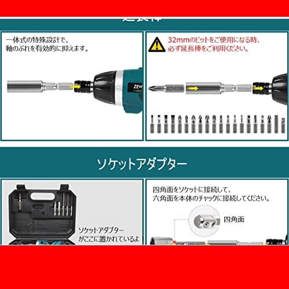 即決♪ZENKE 電動ドライバーセット 充電式 コードレス 正逆転切り替え トルク調整可 LEDライト付き 32本ビット1_画像7