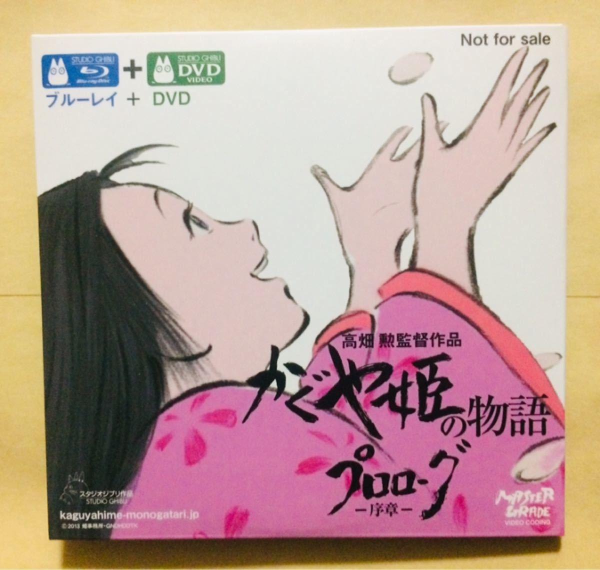 かぐや姫の物語 プロローグ 序章 Blu-ray&DVD 非売品 未視聴