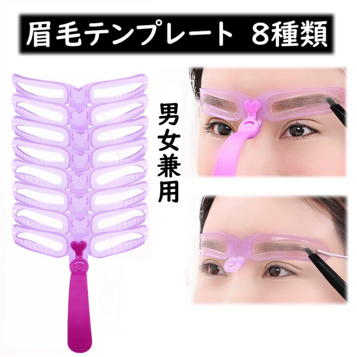 眉毛テンプレート 8種類 美眉 眉書き