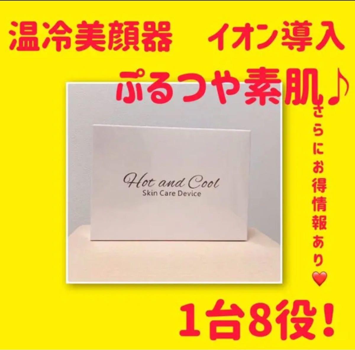 ★★現品限り★★温冷美顔器 イオン 光 エステ リフトアップ 振動マッサージ1台8役