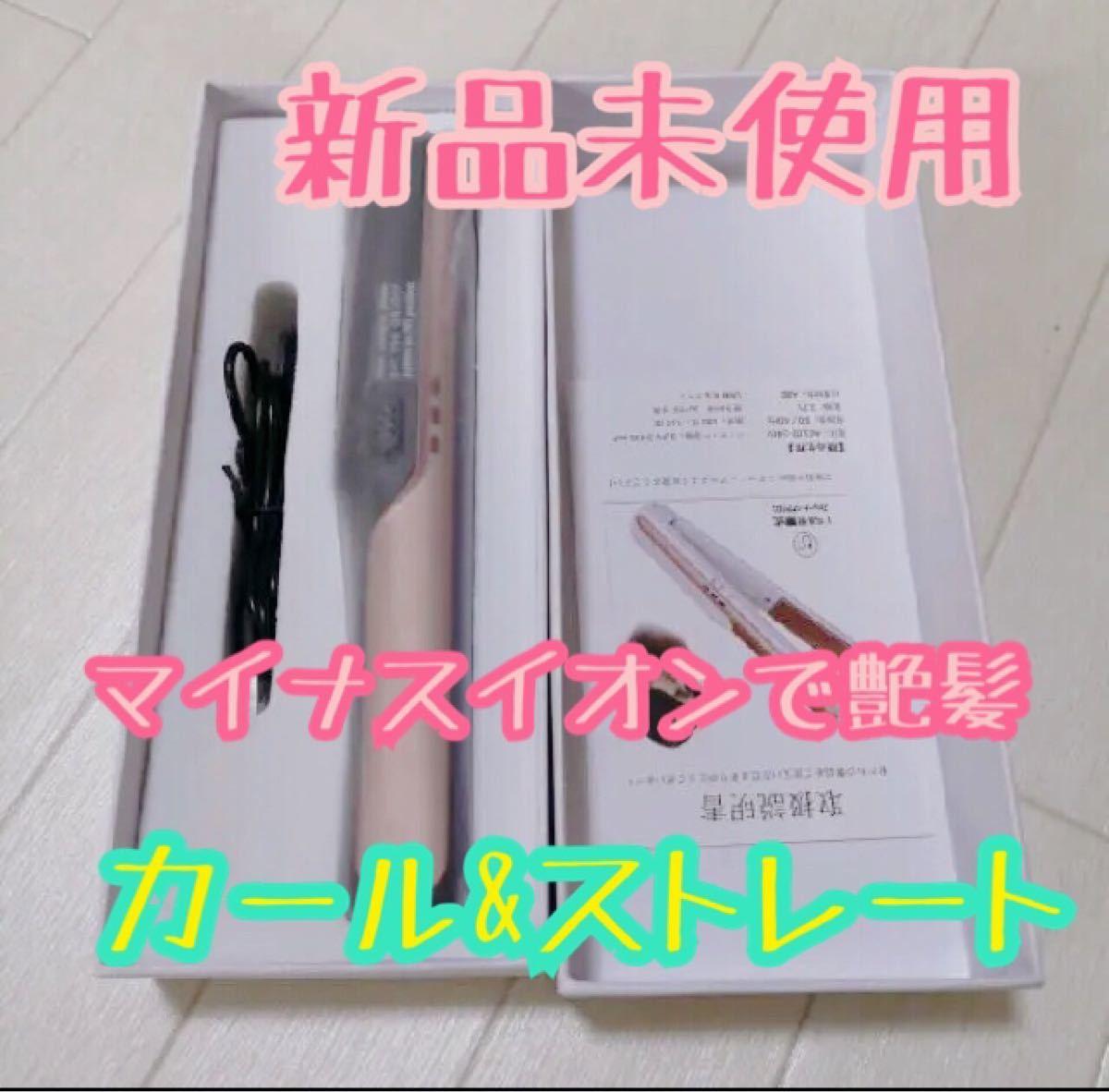 ★★マイナスイオン艶髪★★2way ヘアアイロン コードレス カール ストレート USB充電