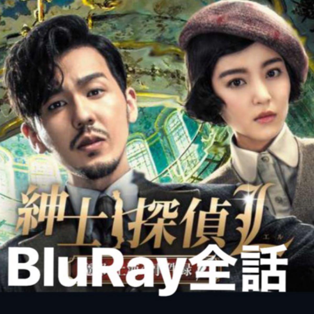 中国ドラマ 紳士探偵 L Blu-ray全話