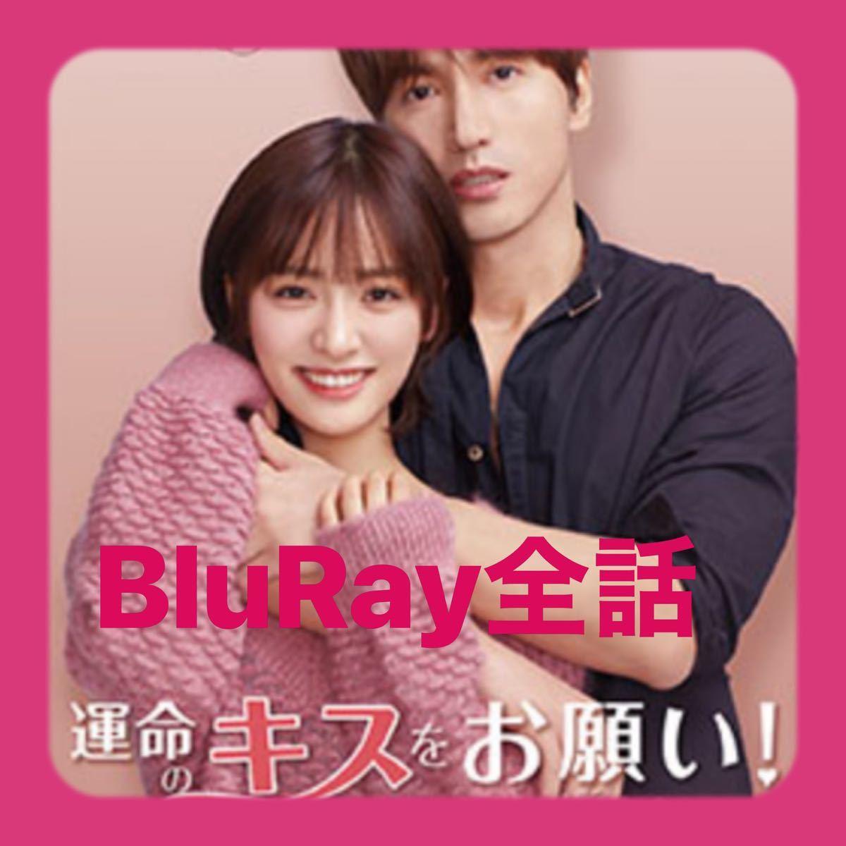 中国ドラマ 運命のキスをお願い Blu-ray全話