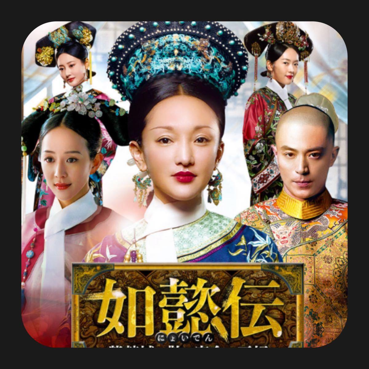 中国ドラマ 如意伝 BluRay全話 ☆画質良☆