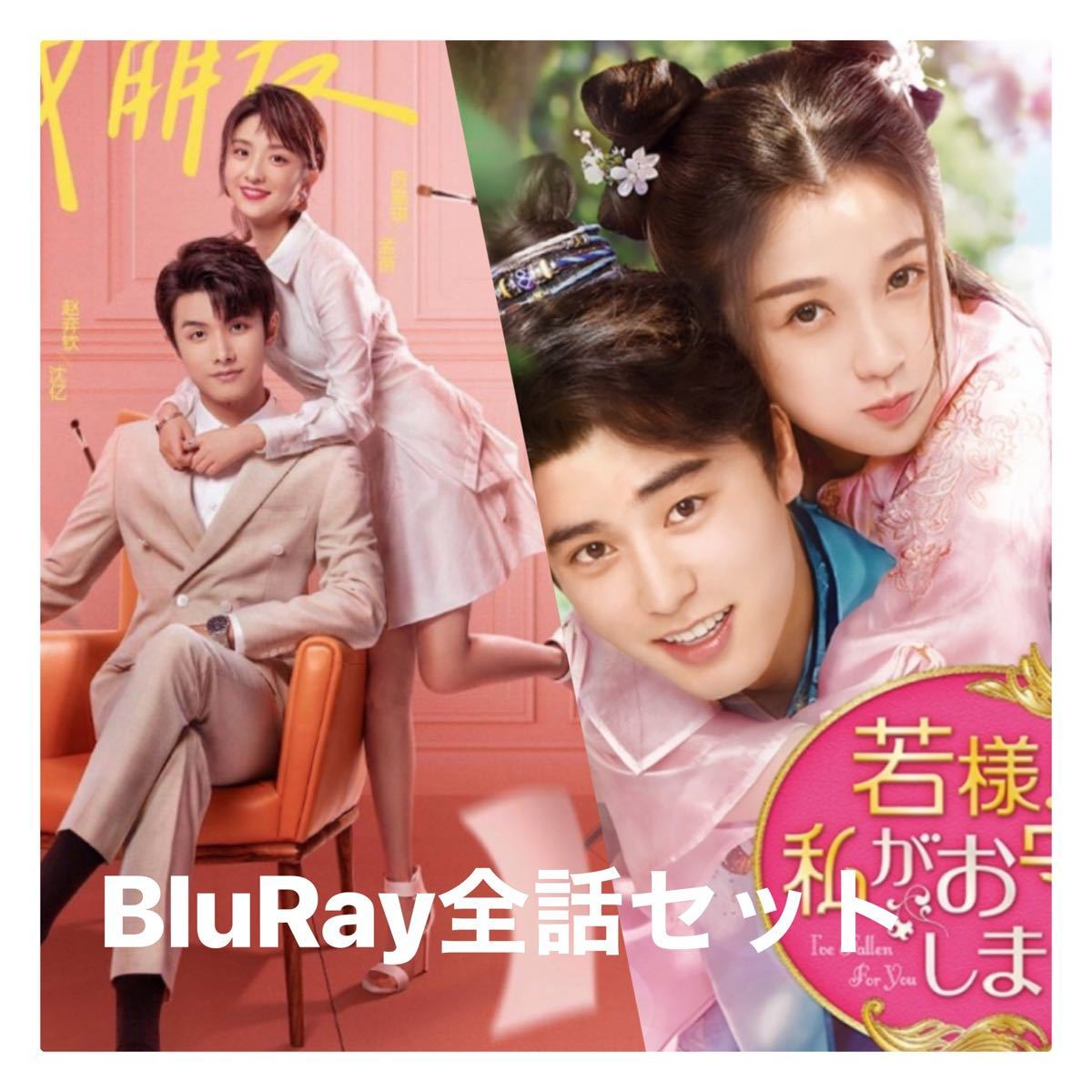 中国ドラマ 99%のカノジョ、若様!私がお守りしますセット BluRay全話