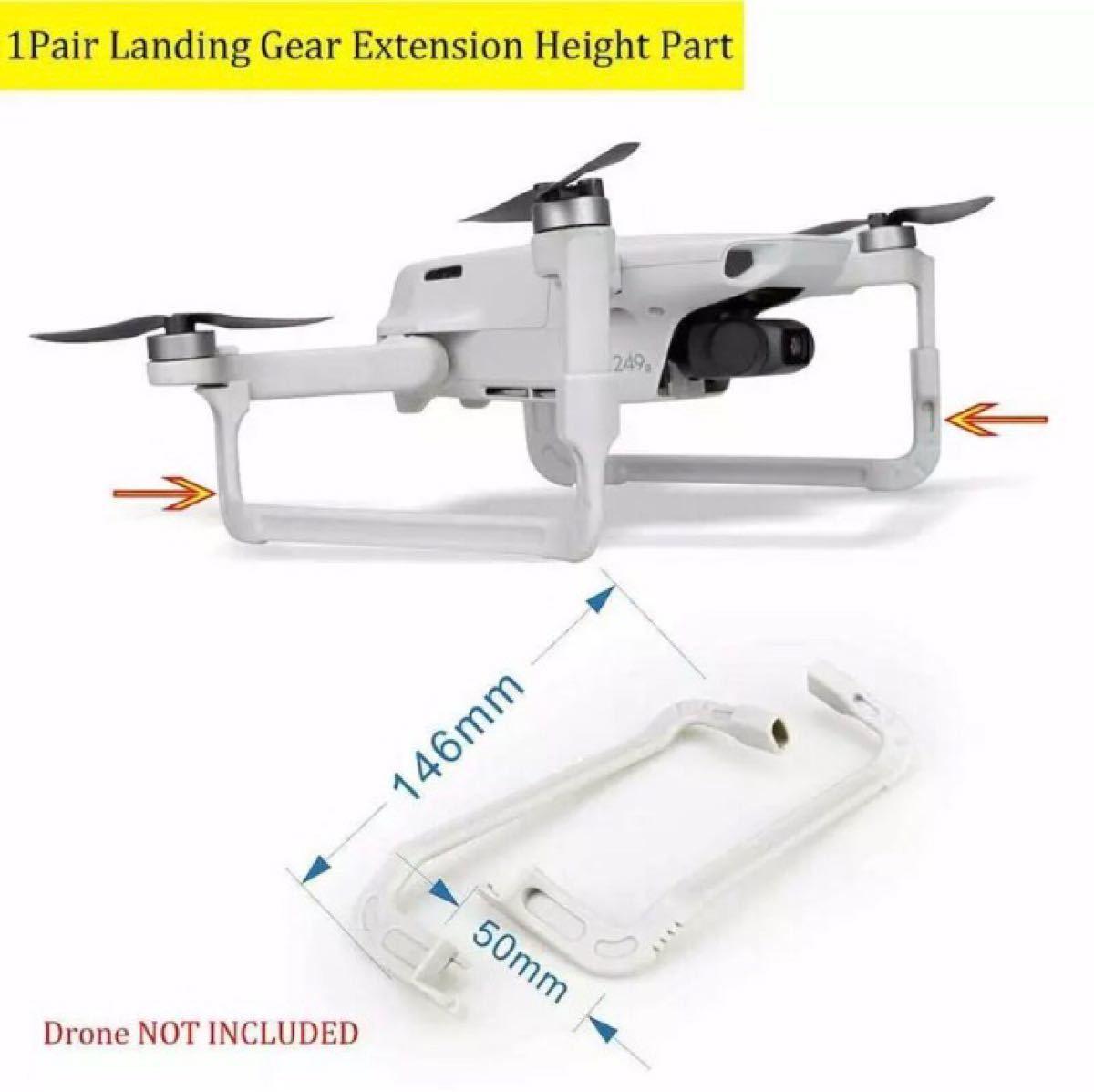 DJI MINI用ランディングギア着陸ガード